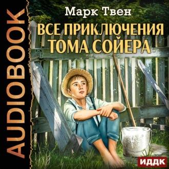 Аудиокнига Все приключения Тома Сойера