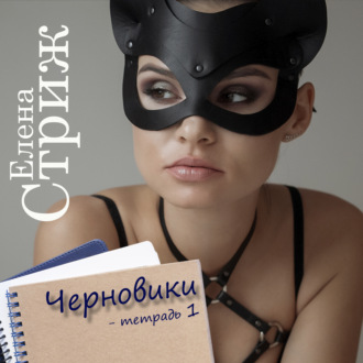 Аудиокнига Черновики. Тетрадь 1