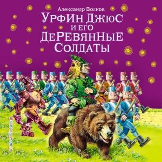 Аудиокнига Урфин Джюс и его деревянные солдаты (ил. В. Канивца)