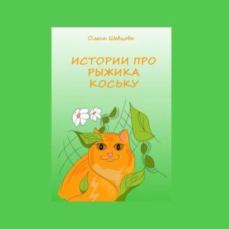 Аудиокнига Истории про Рыжика Коську
