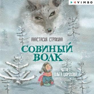 Аудиокнига Совиный волк