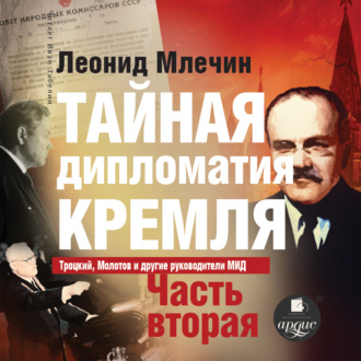 Аудиокнига Тайная дипломатия Кремля. Часть 2