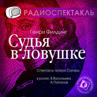 Аудиокнига Судья в ловушке (спектакль)