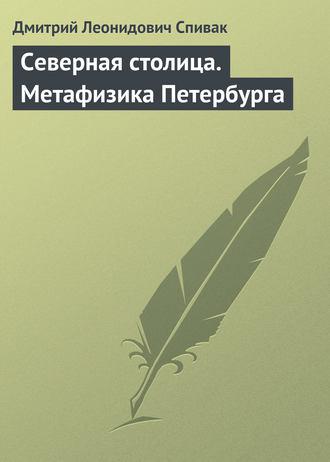Купить Северная столица. Метафизика Петербурга