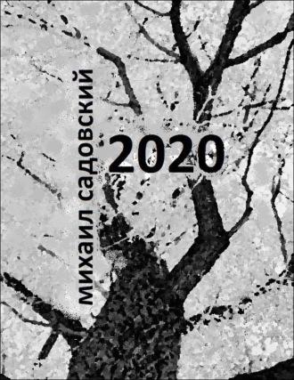 Аудиокнига 2020. Книга стихов