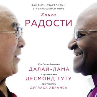 Аудиокнига Книга радости