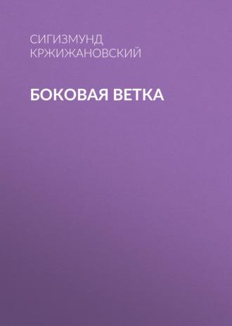 Аудиокнига Боковая ветка
