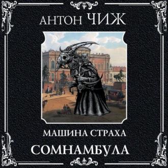 Аудиокнига Сомнамбула