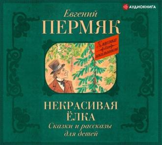 Аудиокнига Некрасивая елка. Сказки и рассказы для детей