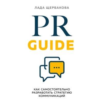 Аудиокнига PR Guide. Как самостоятельно разработать стратегию коммуникаций