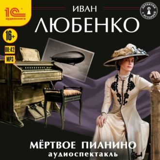Аудиокнига Мёртвое пианино. Аудиоспектакль