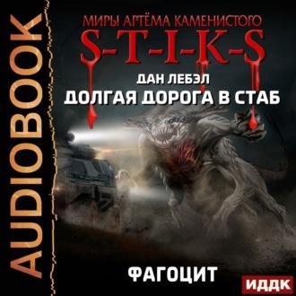 Аудиокнига S-T-I-K-S. Долгая дорога в стаб. Книга 2. Фагоцит
