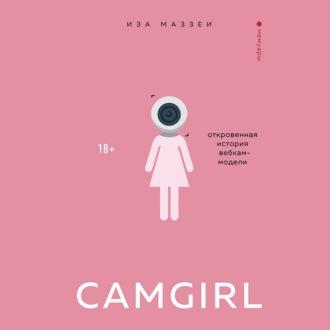 Аудиокнига Camgirl. Откровенная история вебкам-модели