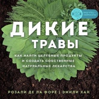 Аудиокнига Дикие травы. Как найти целебные продукты и создать собственные натуральные лекарства