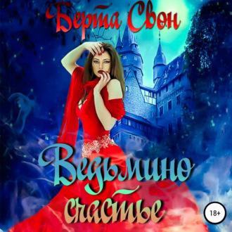 Аудиокнига Ведьмино счастье