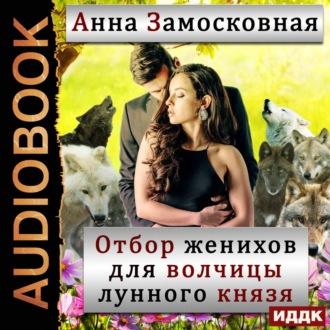 Аудиокнига Отбор женихов для волчицы лунного князя