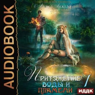 Аудиокнига Академия магии. Притяжение воды и пламени. Книга 1