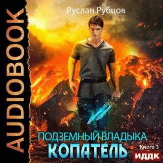 Аудиокнига Копатель. Книга 3