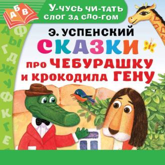 Аудиокнига Сказки про Чебурашку и Крокодила Гену