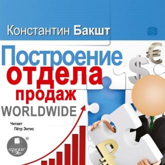Аудиокнига Построение отдела продаж. WORLDWIDE