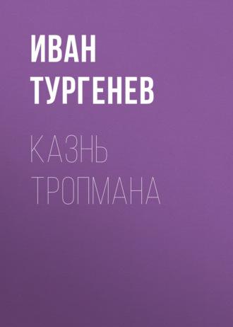 Аудиокнига Казнь Тропмана