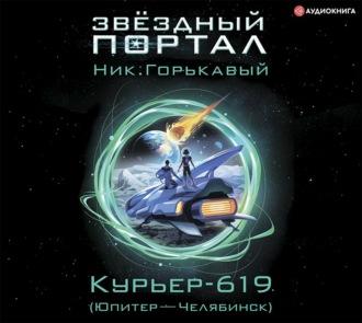 Аудиокнига Курьер-619 (Юпитер – Челябинск)