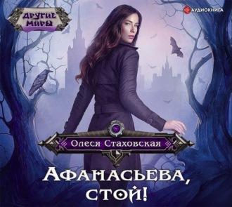 Аудиокнига Афанасьева, стой!