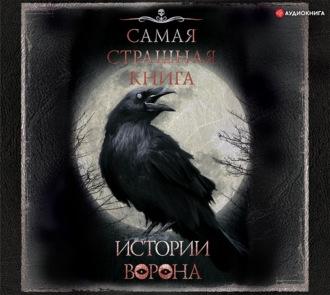 Аудиокнига Истории Ворона
