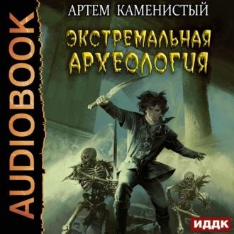 Аудиокнига Экстремальная археология
