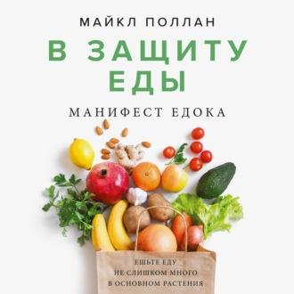 Аудиокнига В защиту еды. Манифест едока