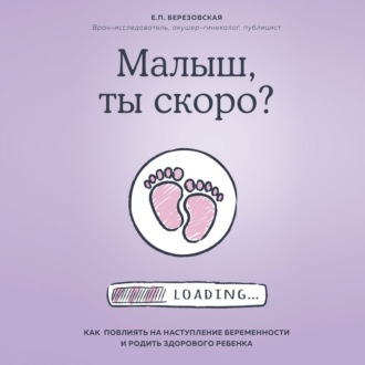 Аудиокнига Малыш, ты скоро? Как повлиять на наступление беременности и родить здорового ребенка