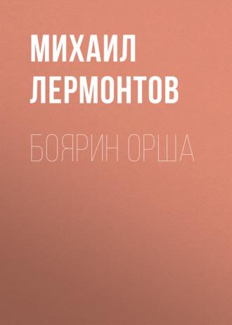 Аудиокнига Боярин Орша