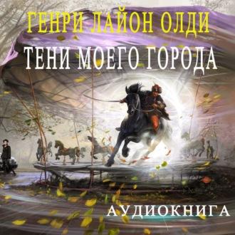 Аудиокнига Тени моего города (сборник)