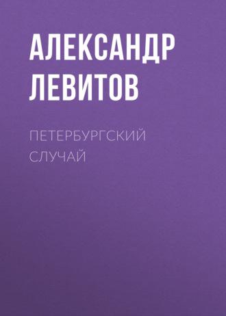 Аудиокнига Петербургский случай
