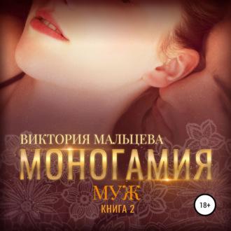 Аудиокнига Моногамия. Книга 2. Муж