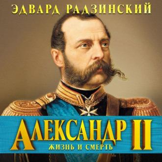 Аудиокнига Александр II. Жизнь и смерть