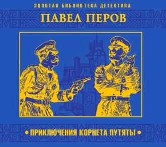 Аудиокнига Приключения корнета Путяты