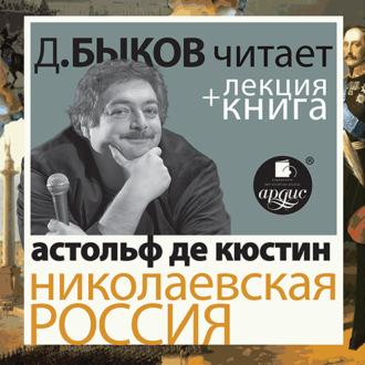 Аудиокнига Николаевская Россия в исполнении Дмитрия Быкова + Лекция Быкова Д.
