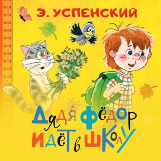 Аудиокнига Дядя Фёдор идёт в школу