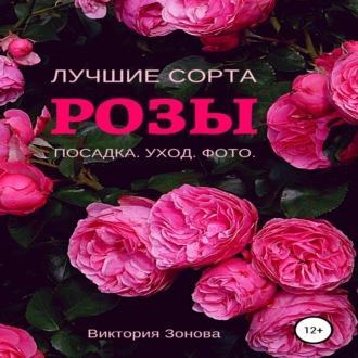 Аудиокнига Розы. Лучшие сорта