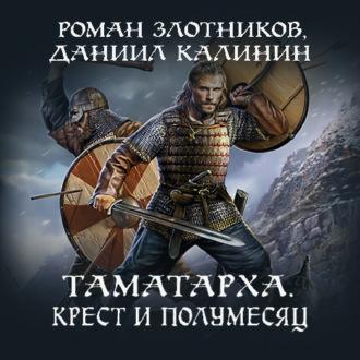 Аудиокнига Таматарха. Крест и Полумесяц
