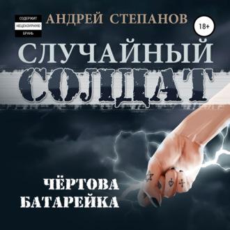 Аудиокнига Случайный солдат: Чертова батарейка