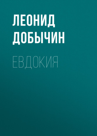 Аудиокнига Евдокия