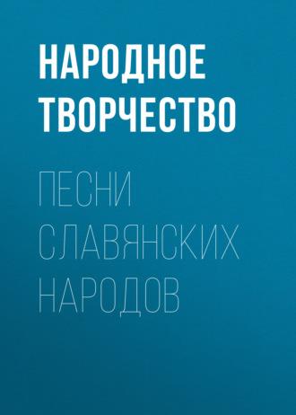 Аудиокнига Песни славянских народов