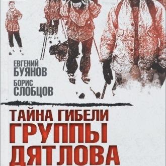 Аудиокнига Тайна гибели группы Дятлова