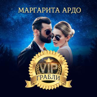 Аудиокнига VIP Грабли