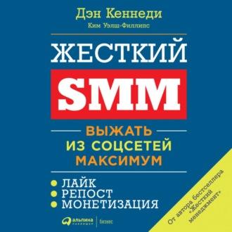 Аудиокнига Жесткий SMM