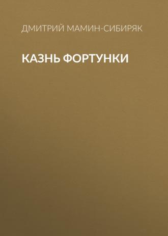 Аудиокнига Казнь Фортунки