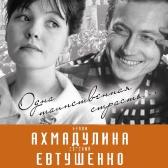 Аудиокнига Евгений Евтушенко и Белла Ахмадулина. Одна таинственная страсть…
