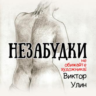 Аудиокнига Незабудки